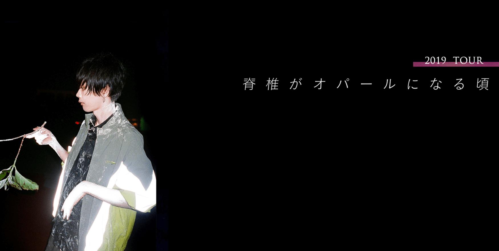 米津玄師ライブ2019】「脊椎がオパールになる頃」先行抽選,一般販売 ...