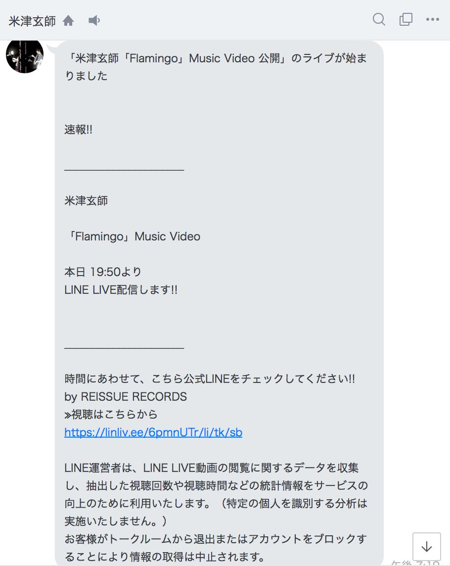 インスタ 師 米津 ライブ 玄
