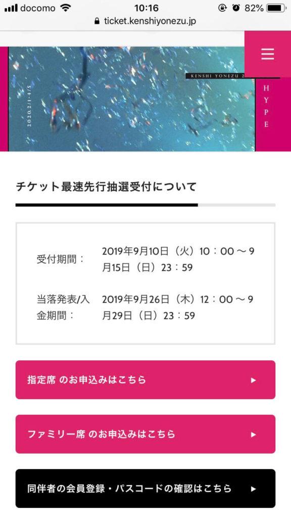 師 米津 アルバム 2020 玄