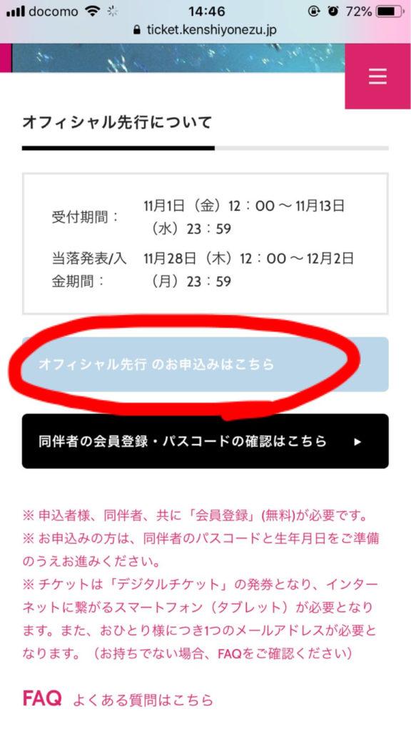 師 会員 サイト 玄 登録 米津 オフィシャル