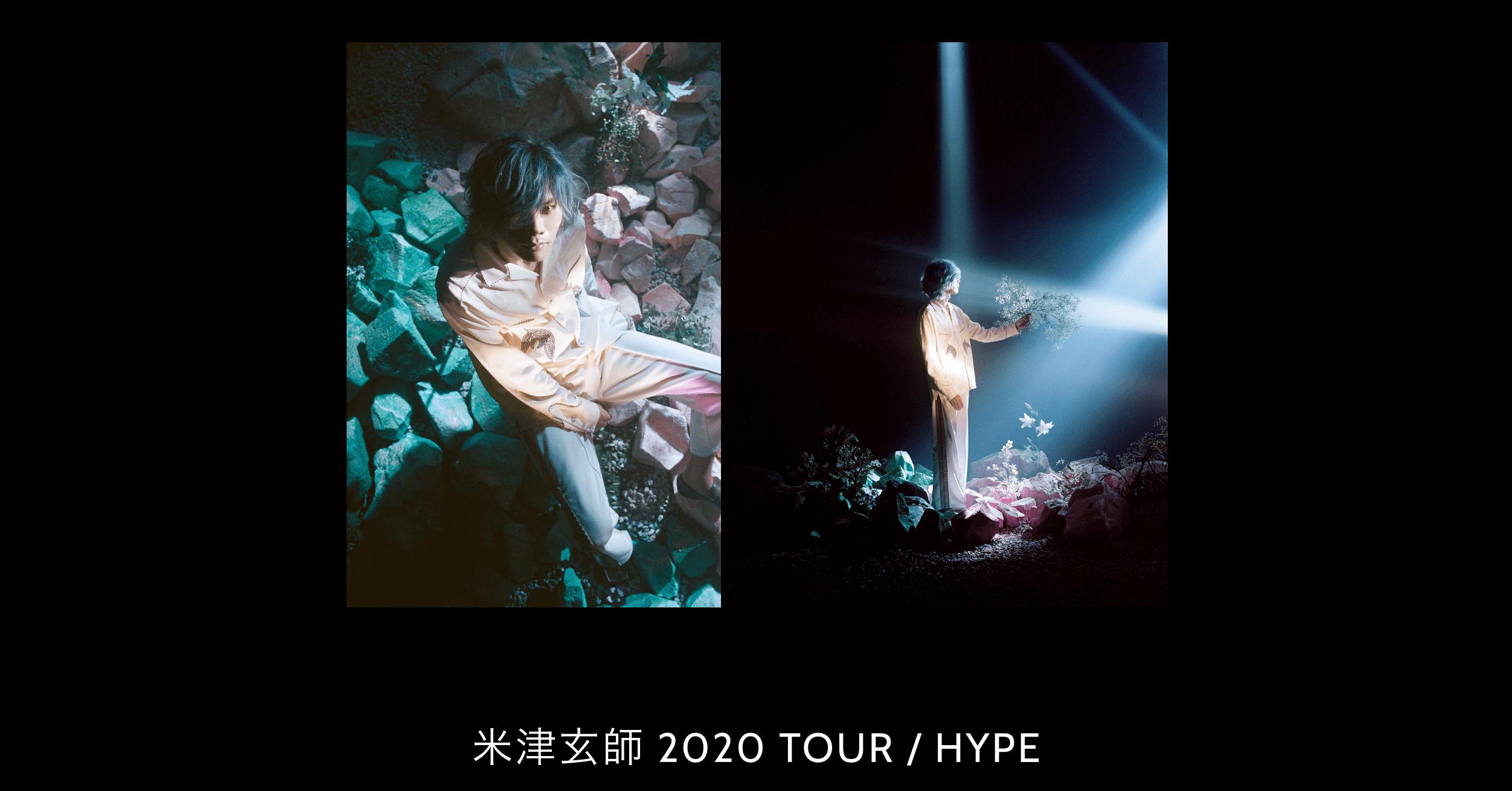 米津 玄 師 ライブ チケット 2020