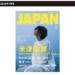 米津玄師が雑誌の表紙に!【ROCKIN'ON JAPAN】予約はどこから?[最新2019年7月号]
